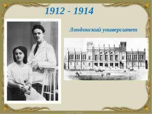 1912 - 1914 Лондонский университет