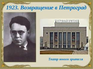 1923. Возвращение в Петроград Театр юного зрителя