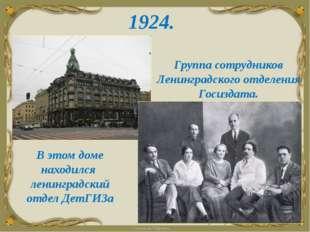 1924. Группа сотрудников Ленинградского отделения Госиздата. В этом доме нахо
