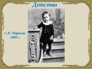 Детство С.Я. Маршак. 1889 г.