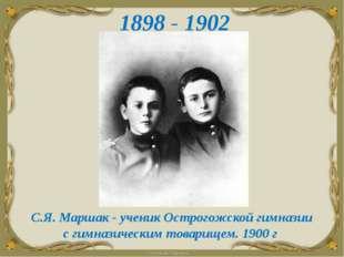 С.Я. Маршак - ученик Острогожской гимназии с гимназическим товарищем. 1900 г
