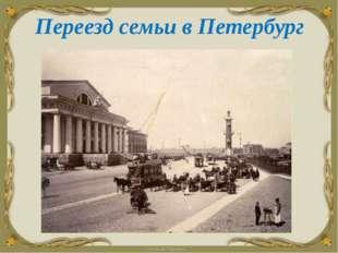 Переезд семьи в Петербург