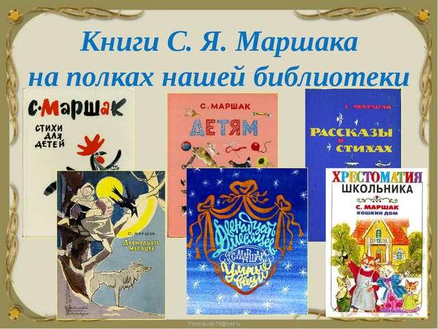 Книги С. Я. Маршака на полках нашей библиотеки