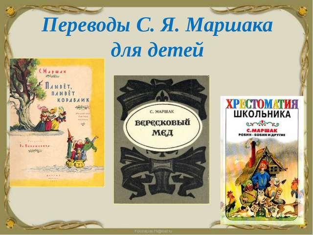 Переводы С. Я. Маршака для детей