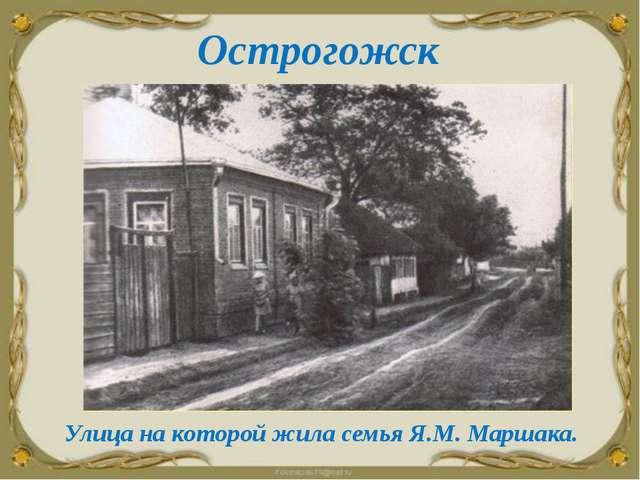 Острогожск . Улица на которой жила семья Я.М. Маршака.