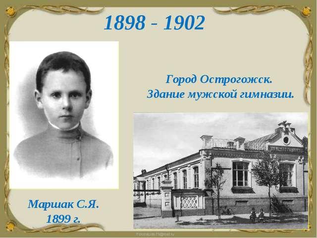 1898 - 1902 Город Острогожск. Здание мужской гимназии. Маршак С.Я. 1899 г.