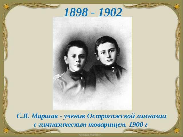 С.Я. Маршак - ученик Острогожской гимназии с гимназическим товарищем. 1900 г...