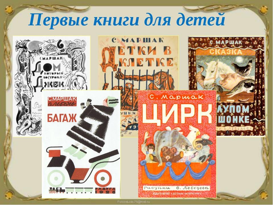 Первые книги для детей