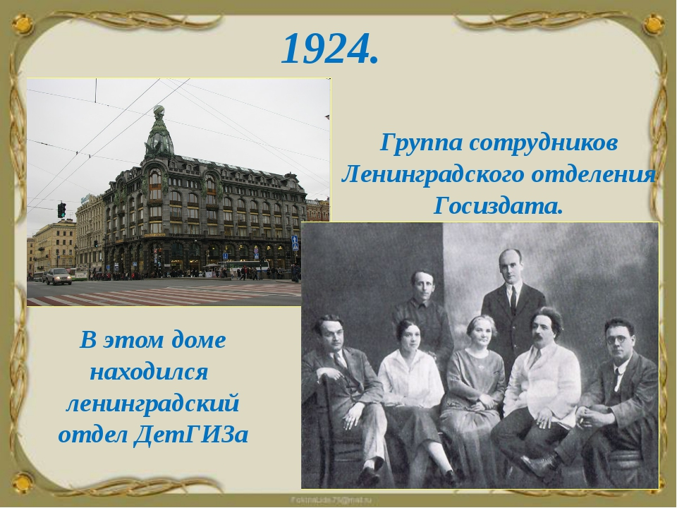 1924. Группа сотрудников Ленинградского отделения Госиздата. В этом доме нахо...