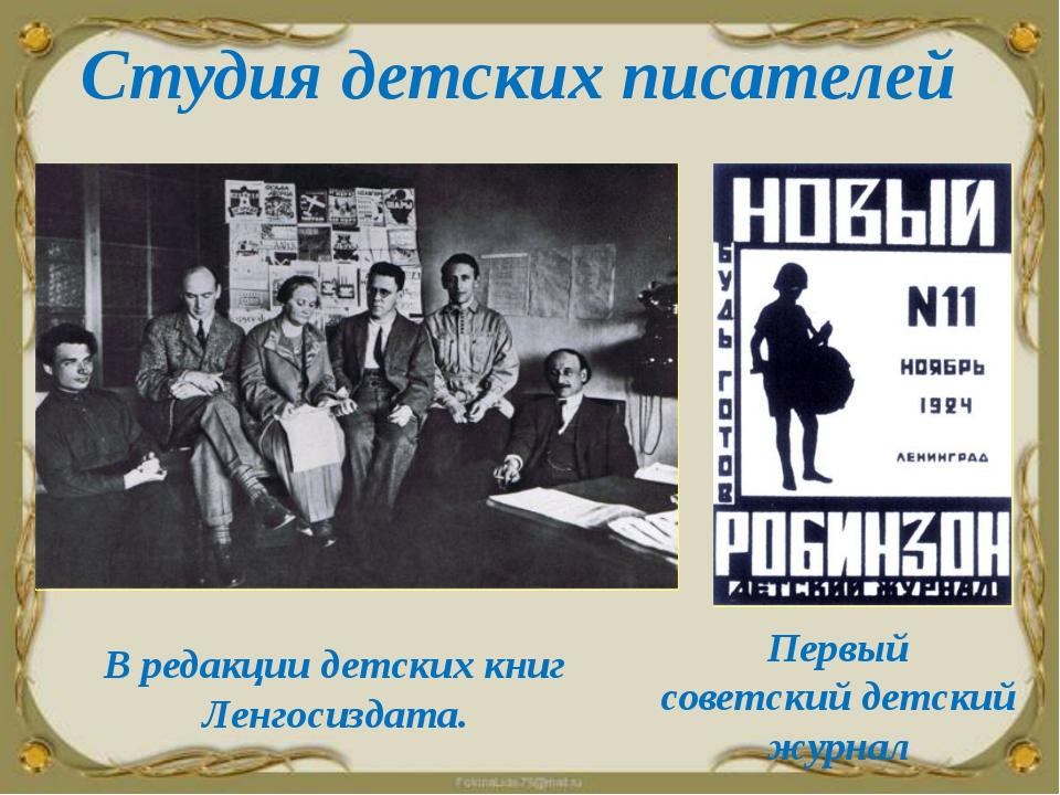 Студия детских писателей В редакции детских книг Ленгосиздата. Первый советск...