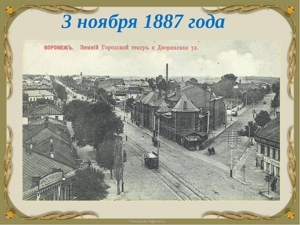 3 ноября 1887 года