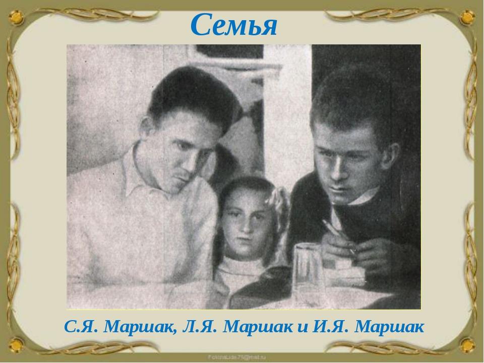 Семья С.Я. Маршак, Л.Я. Маршак и И.Я. Маршак