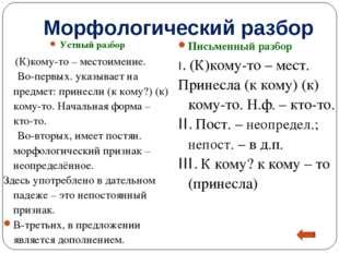 Морфологический разбор Устный разбор (К)кому-то – местоимение. Во-первых. ука