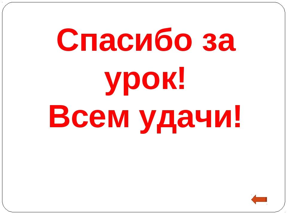 Спасибо за урок! Всем удачи!