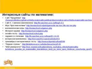 """Интересные сайты по математике: Сайт """"Продлёнка"""" http://www.prodlenka.org/sai"""