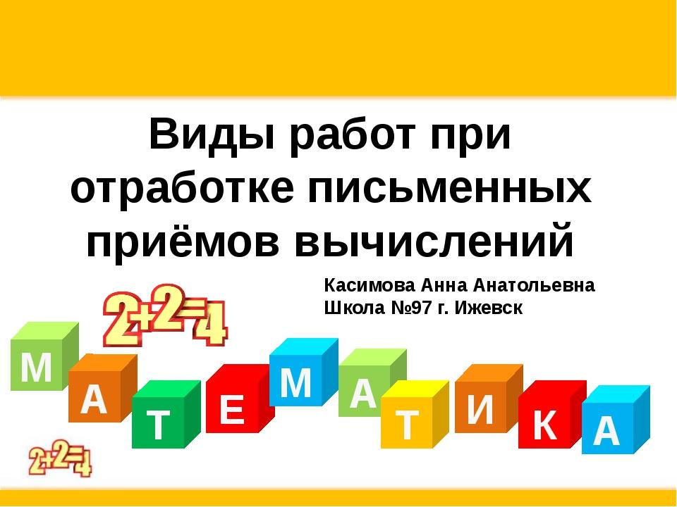 Виды работ при отработке письменных приёмов вычислений М А Т Е А М Т И К А Ка...