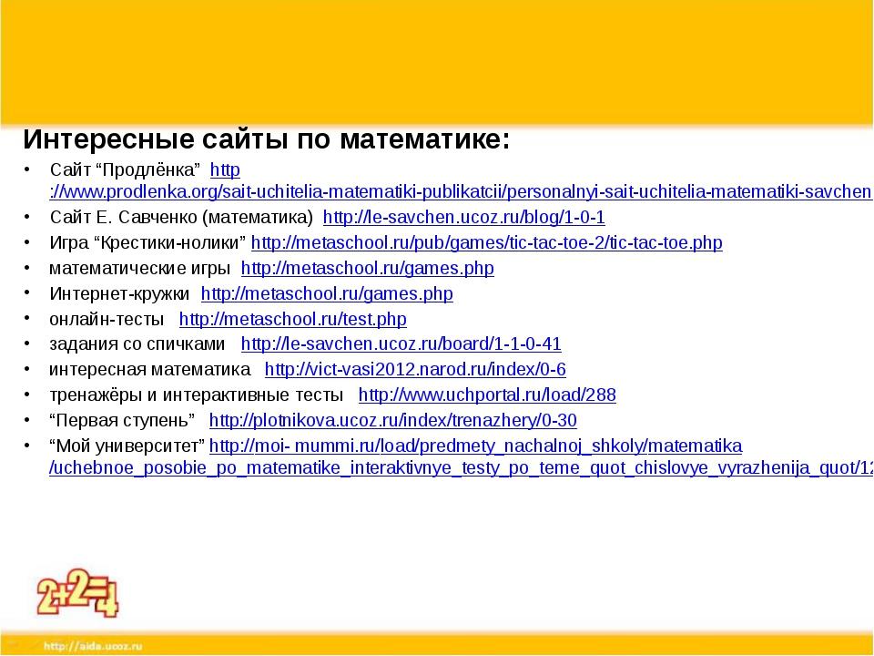 """Интересные сайты по математике: Сайт """"Продлёнка"""" http://www.prodlenka.org/sai..."""