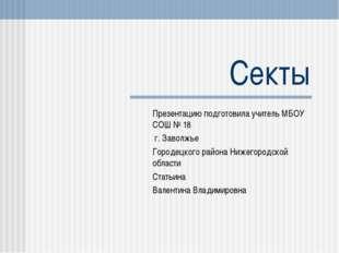 Секты Презентацию подготовила учитель МБОУ СОШ № 18 г. Заволжье Городецкого р