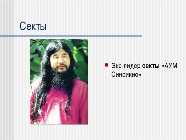 Секты Экс-лидер секты «АУМ Синрикио»