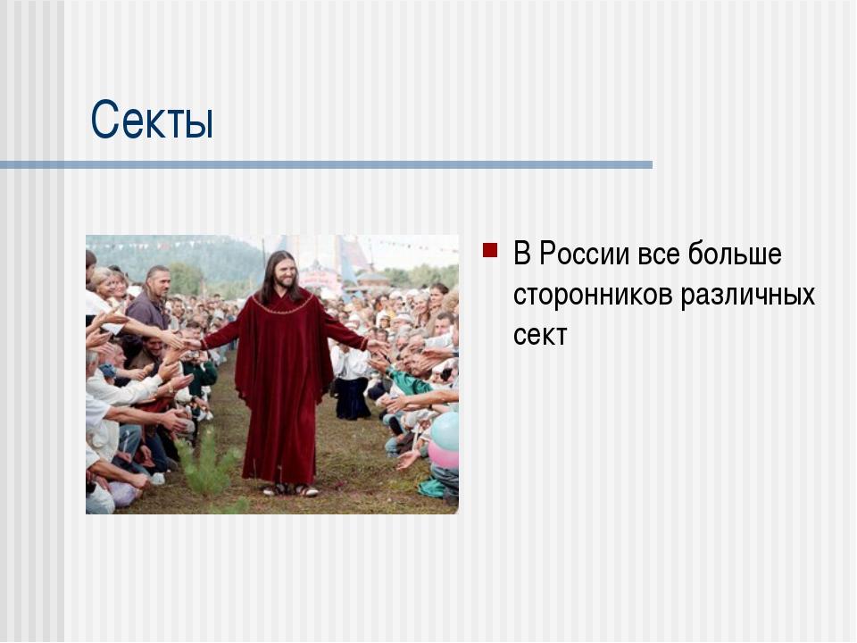 Секты В России все больше сторонников различных сект
