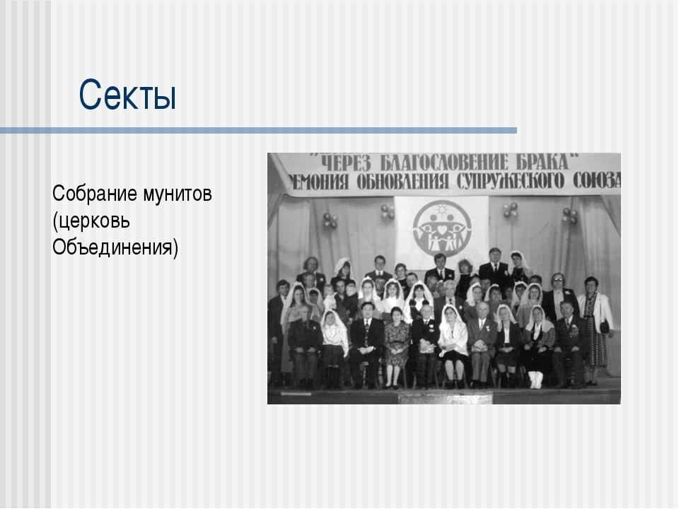 Собрание мунитов (церковь Объединения) Секты