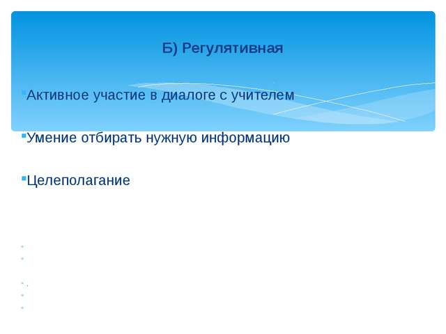 Активное участие в диалоге с учителем Умение отбирать нужную информацию Целеп...