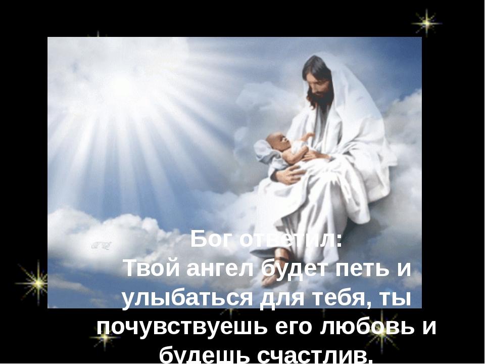 Бог ответил: Твой ангел будет петь и улыбаться для тебя, ты почувствуешь его...