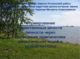 Республика Татарстан, Камско-Устьинский район, ГБОУ «Камско-Устьинская кадетс