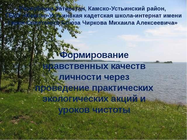Республика Татарстан, Камско-Устьинский район, ГБОУ «Камско-Устьинская кадетс...
