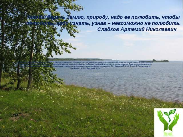 Чтобы беречь Землю, природу, надо ее полюбить, чтобы полюбить, надо узнать,...