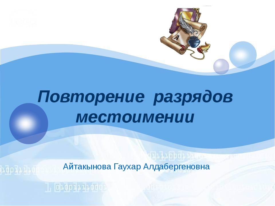 Повторение разрядов местоимении Айтакынова Гаухар Алдабергеновна