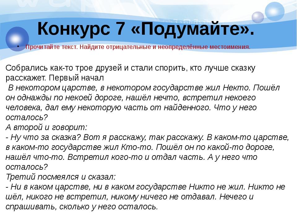 Конкурс 7«Подумайте». Прочитайте текст. Найдите отрицательные и неопределённ...