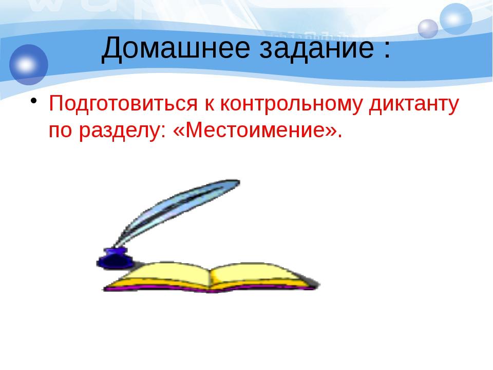 Домашнее задание : Подготовиться к контрольному диктанту по разделу: «Местоим...