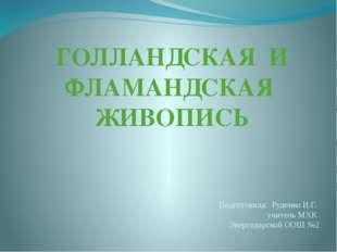 ГОЛЛАНДСКАЯ И ФЛАМАНДСКАЯ ЖИВОПИСЬ Подготовила: Руденко И.Г. учитель МХК Энер