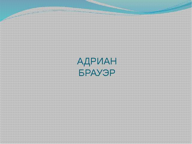 АДРИАН БРАУЭР