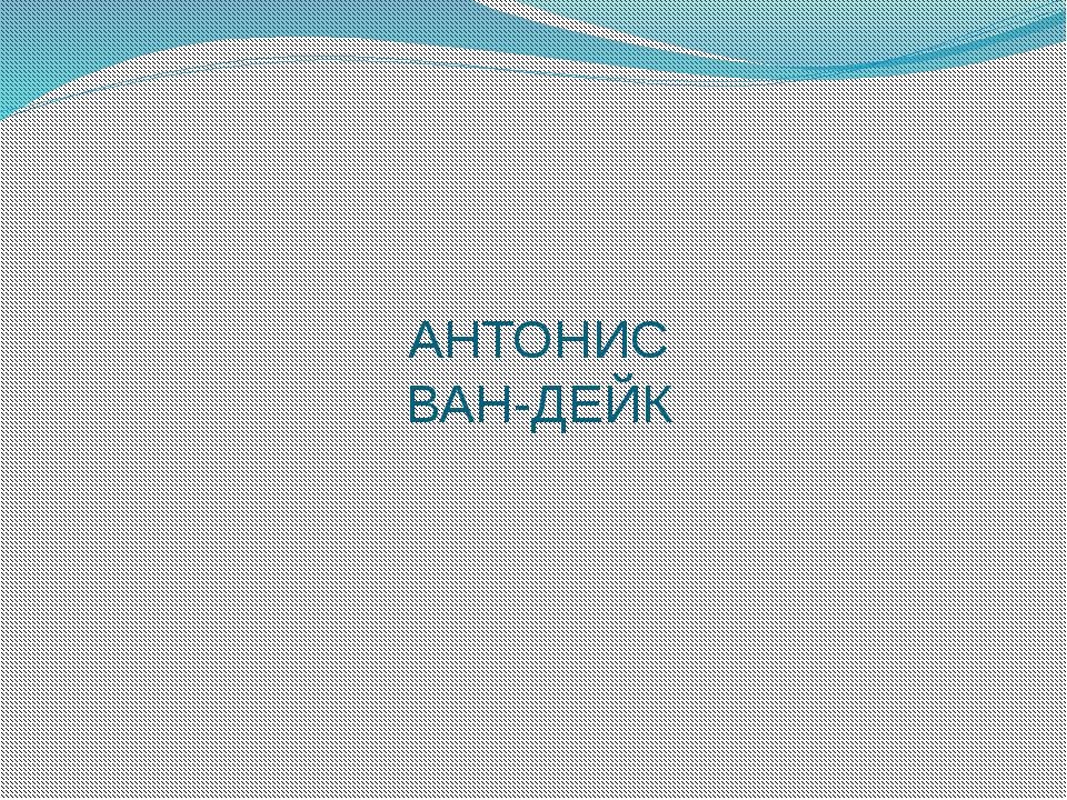 АНТОНИС ВАН-ДЕЙК