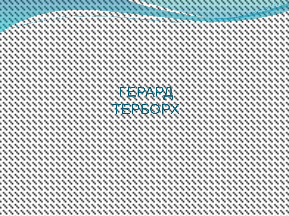 ГЕРАРД ТЕРБОРХ