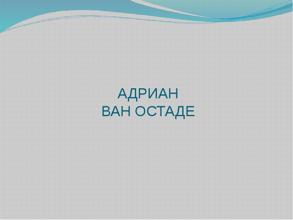 АДРИАН ВАН ОСТАДЕ