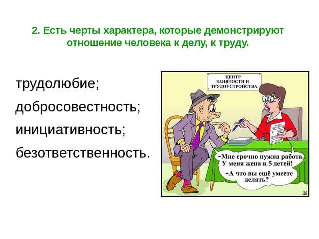 2. Есть черты характера, которые демонстрируют отношение человека к делу, к т...