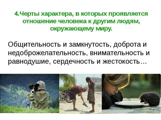 4.Черты характера, в которых проявляется отношение человека к другим людям, о...