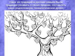 Одна из традиций в русских семьях была традиция узнавать о своих предках, сос