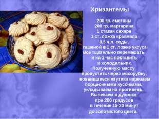 Хризантемы 200 гр. сметаны 200 гр. маргарина 1 стакан сахара 1 ст. ложка крах