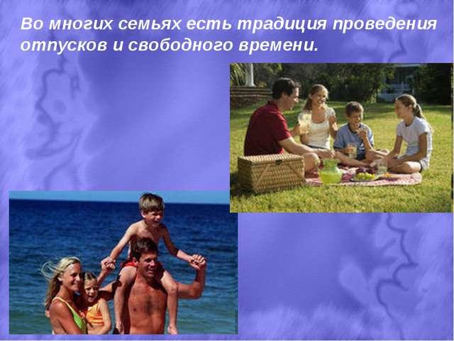 Во многих семьях есть традиция проведения отпусков и свободного времени.
