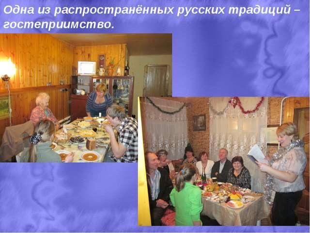 Одна из распространённых русских традиций – гостеприимство.