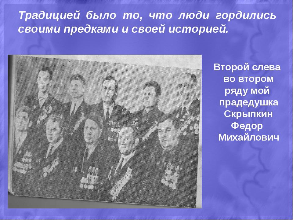 Традицией было то, что люди гордились своими предками и своей историей. Второ...