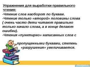 Prezentacii.com Упражнения для выработки правильного чтения: -Чтение слов нао