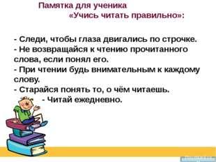 Prezentacii.com Памятка для ученика «Учись читать правильно»: - Следи, чтобы