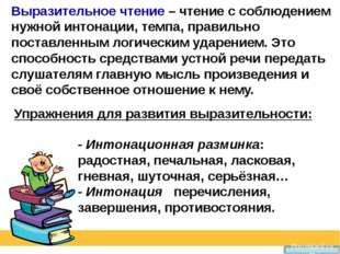 Prezentacii.com Выразительное чтение – чтение с соблюдением нужной интонации,