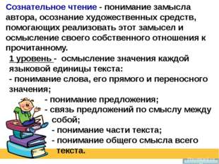 Prezentacii.com Сознательное чтение - понимание замысла автора, осознание худ