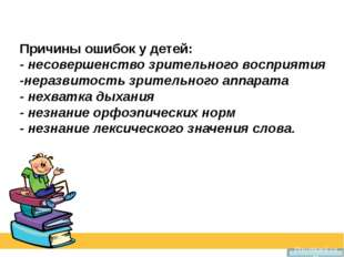 Prezentacii.com Причины ошибок у детей: - несовершенство зрительного восприят